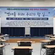 서울시사회복지단체연…