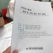 서울시장애인복지관협…